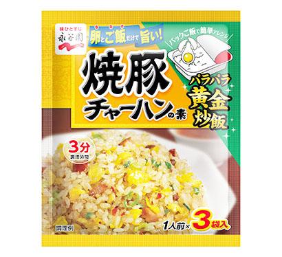 炒飯の素特集:永谷園 アレンジメニューを訴求 子ども調理提案も