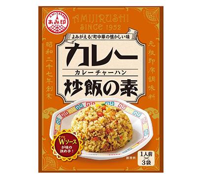 炒飯の素特集:あみ印食品工業 元祖の売上げ2桁伸長 新味2品が好発進