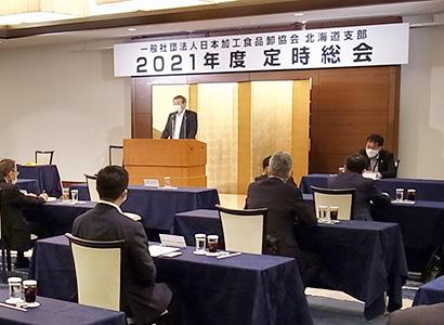 日本加工食品卸協会北海道支部、総会開催 新たな価値創造へ