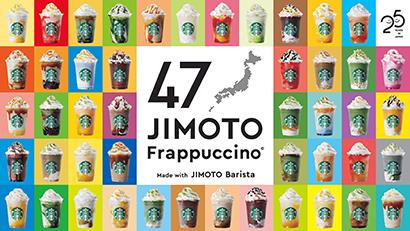 スターバックスコーヒー、25周年記念で「47JIMOTOフラペチーノ」発売