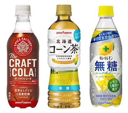 清涼飲料特集:ポッカサッポロフード&ビバレッジ 独自価値体現の製品