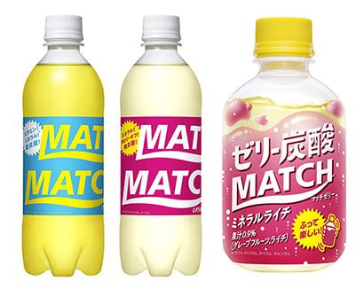 清涼飲料特集:大塚食品 25周年「マッチ」刷新 機能的価値の訴求強化
