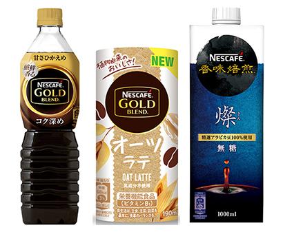 清涼飲料特集:ネスレ日本 「プラントベースラテ」で新たな選択肢を