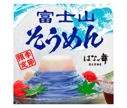 芙蓉ホテルサービス、「富士山そうめん」誕生 天然由来成分で安心・美味