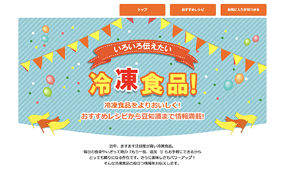 市冷協、市販冷食情報集めた特別サイト開設