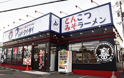 時計台観光、濃厚豚骨味噌が売りの新ブランド店オープン