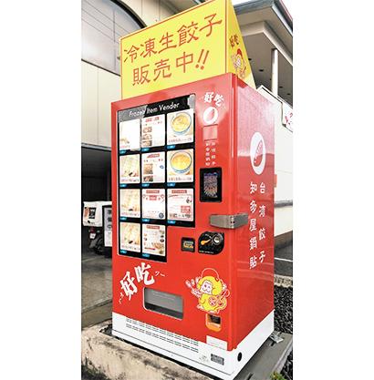 中部食品マーケット特集:台湾餃子知多屋鍋貼・雪松食堂、冷凍ギョウザの自販機と…