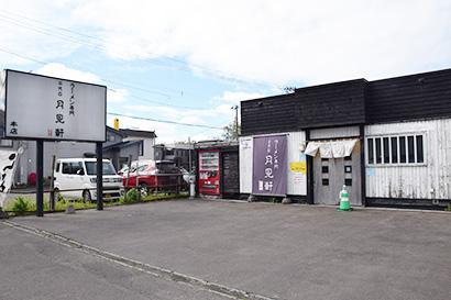 北海道ラーメン特集:三代目月見軒 地域密着にこだわり