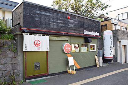 北海道ラーメン特集:麺洞 燎火 地元照らす話題の店