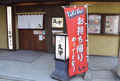 北海道ラーメン特集:北海道らーめん奥原流 久楽 新たな需要取り込み