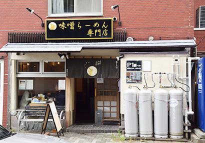 北海道ラーメン特集:狼スープ 心も体も温まる一杯