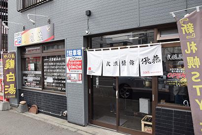 北海道ラーメン特集:我流麺舞 飛燕 多店化で8店舗展開
