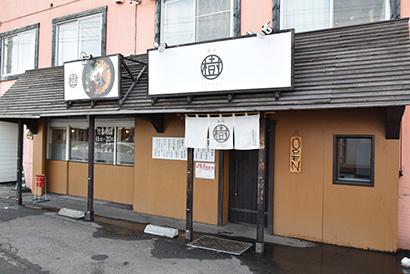 北海道ラーメン特集:麺屋 樹 食総合プランナーへ