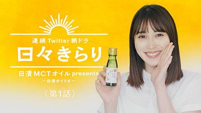 日清オイリオグループ、ツイッター朝ドラ公開 広瀬アリスが出演