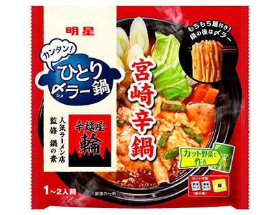 明星食品、鍋の素市場に参入 「ひとり〆ラー鍋」シリーズ発売