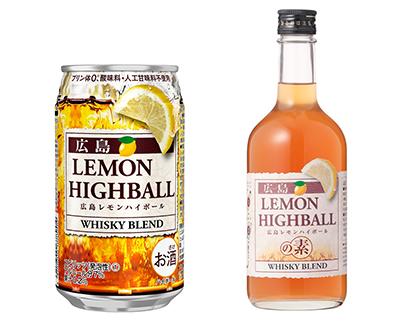 「広島レモンハイボール」(左)と「広島レモンハイボールの素」