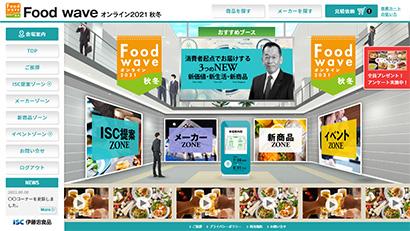 「Food waveオンライン2021秋冬」の画面イメージ