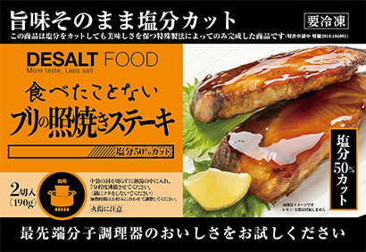 おいしい減塩食品特集:エバートロン 減塩冷凍食品を開発 塩分濃度制御に成功