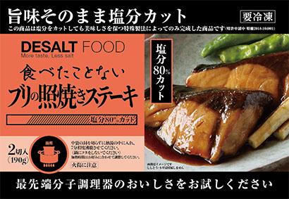 「食べたことないブリの照り焼きステーキ(脱塩80%)」