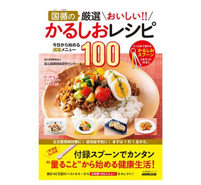 おいしい減塩食品特集:国立循環器病研究センター かるしおレシピ本