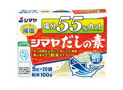 おいしい減塩食品特集:シマヤ 「塩分55%カットだしの素」着実に売上げ増