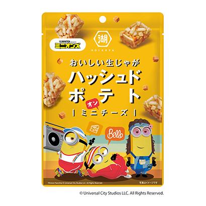 「ハッシュドポテト ミニチーズ」発売(湖池屋)