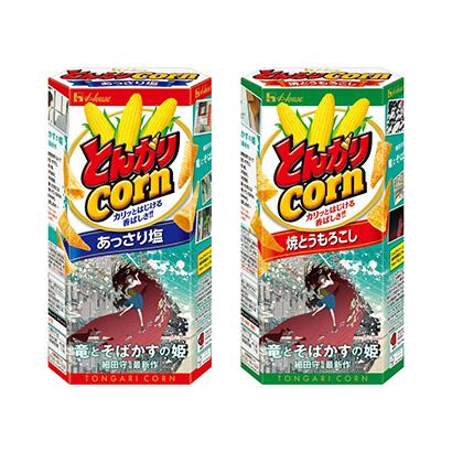 「とんがりコーン 竜とそばかすの姫パッケージ あっさり塩」発売(ハウス食品)