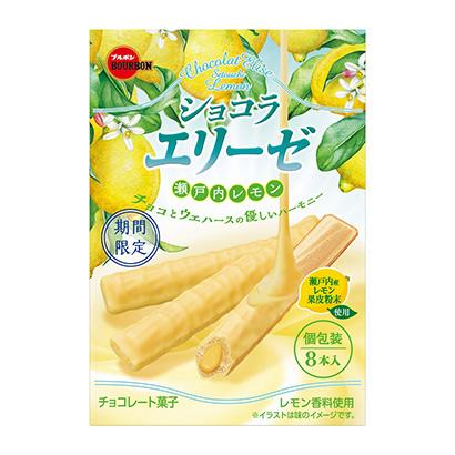 「ショコラエリーゼ 瀬戸内レモン」発売(ブルボン)