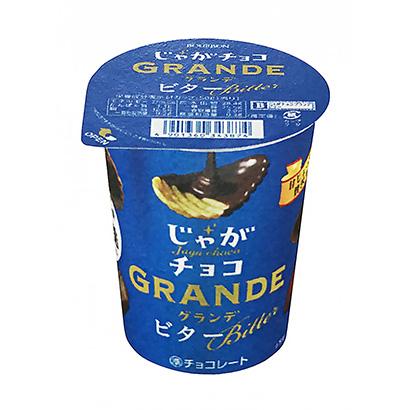 「じゃがチョコ グランデビター」発売(ブルボン)