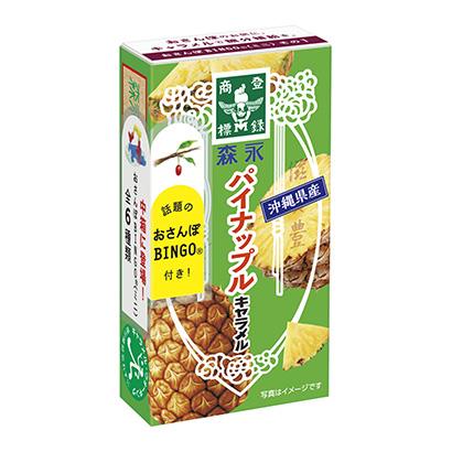 「パイナップル キャラメル」発売(森永製菓)