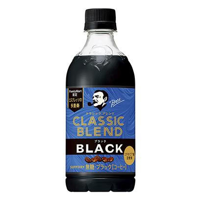 「ボス クラシックブレンド ブラック」発売(サントリー食品インターナショナル…