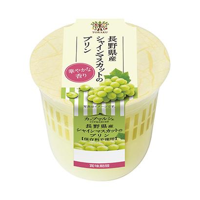「カップマルシェ 長野県産シャインマスカットのプリン」発売(トーラク)