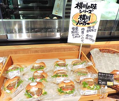 同店オリジナルこだわりの「横川バーガー」