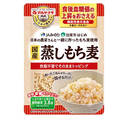 マルヤナギ小倉屋、「国産蒸しもち麦」が機能性表示食品に