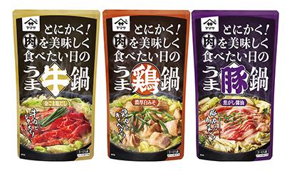 ヤマサ醤油、肉鍋つゆを肉別に刷新 「おまかせ酢」発売で調味酢市場参入も