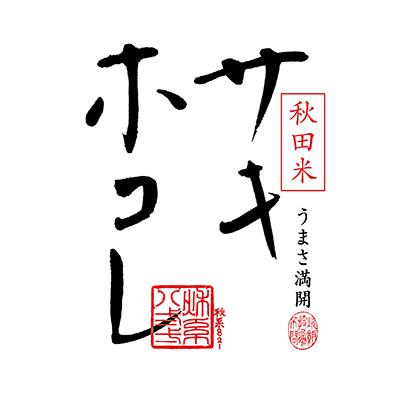 秋田米新ブランド「サキホコレ」のパッケージ決まる