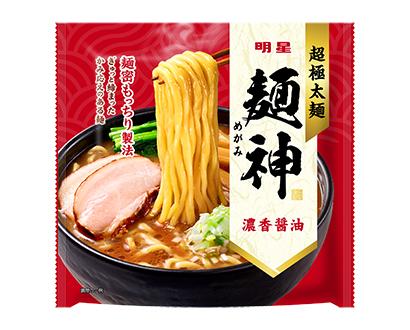 明星食品、「麺神」ブランド刷新 麺・スープより力強く
