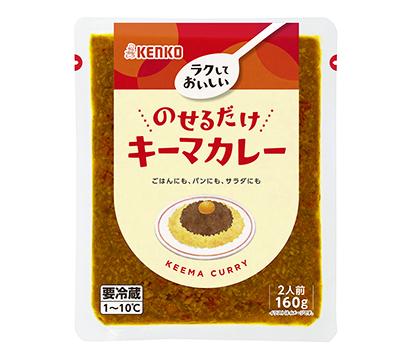 パウチ惣菜特集:ケンコーマヨネーズ 小容量で食品ロス減 今期は「BtoBto…