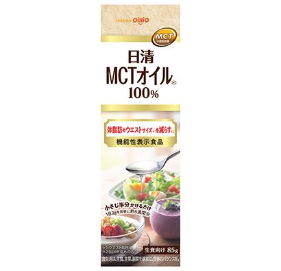 日清オイリオグループ、「日清MCTオイル」が機能性表示食品に