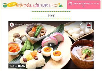 紀文食品、「マフ塾」へ動画コンテンツ提供 うさぎ飾り切りに「挑戦を」