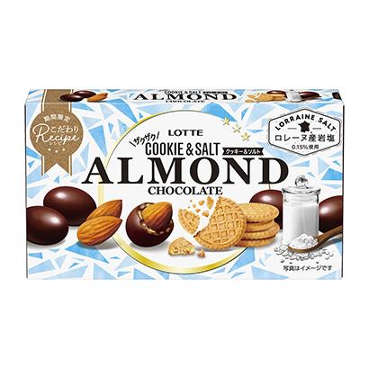 「アーモンドチョコレート クッキー&ソルト」発売(ロッテ)