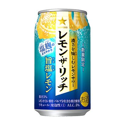 「サッポロ レモン・ザ・リッチ 旨塩レモン」発売(サッポロビール)