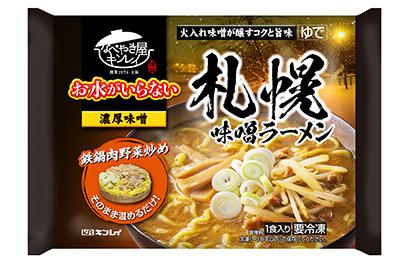 キンレイ、「お水がいらない」シリーズに札幌味噌を投入
