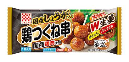 9月~3月期間限定の「しょうが入り国産鶏鶏つくね串(照焼)」