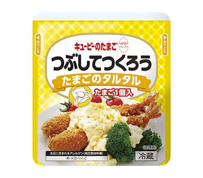 キユーピー、「つぶしてつくろう たまごのタルタル」発売 自分好み食感に