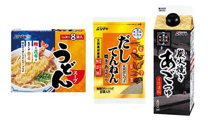 シマヤ、炭火焼きアゴ使用の紙パックつゆなど3品発売