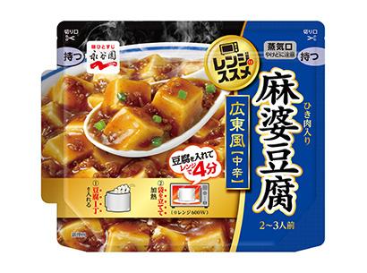 永谷園、野菜摂取軸に麺惣菜を強化 1年半ぶり新商品「レンジのススメ」発売