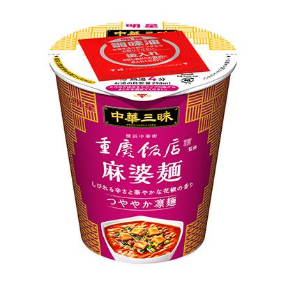 「明星 中華三昧タテ型 重慶飯店 麻婆麺」発売(明星食品)