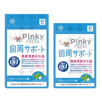 「Pinky FRESH LS1 クリーンミント味」発売(湖池屋)