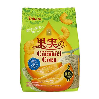 「果実のキャラメルコーン メロン味」発売(東ハト)